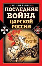 Шацилло В.К. - Последняя война царской России' обложка книги