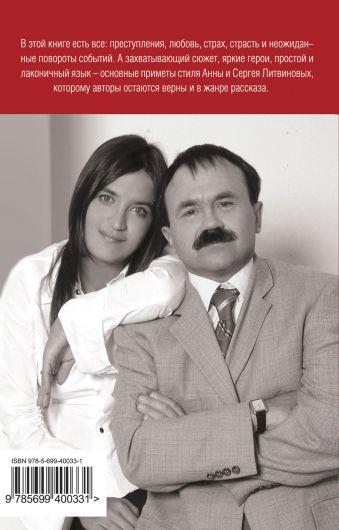 Любовь считает до трех Литвинов С.В.; Литвинова А.В.