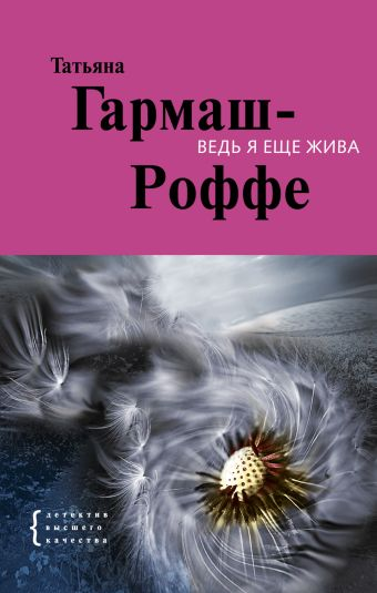 Ведь я еще жива: роман Гармаш-Роффе Т.В.