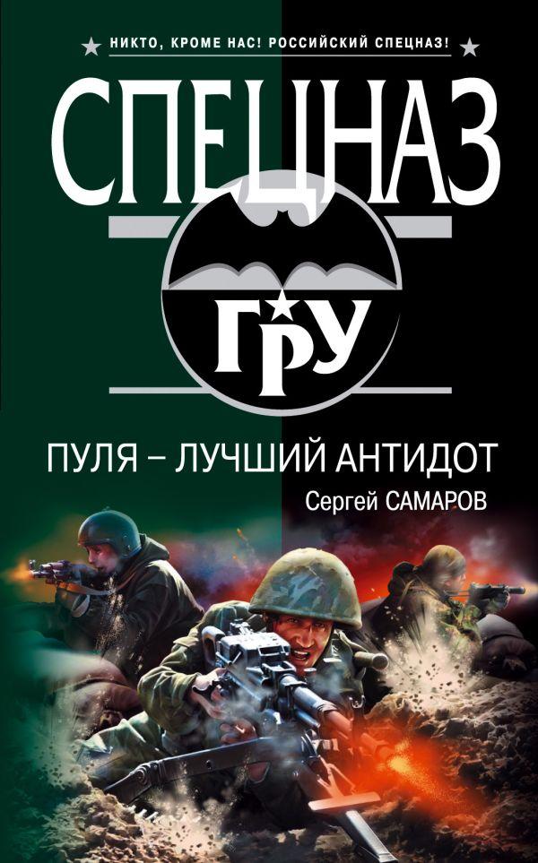 Пуля - лучший антидот: роман Самаров С.В.