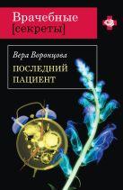 Воронцова В. - Последний пациент: роман' обложка книги