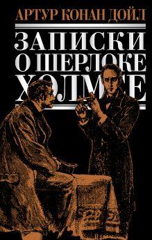 Записки о Шерлоке Холмсе: повести; рассказы