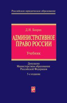 Административное право России: учебник. 5-е изд., перераб. и доп.