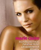 Мильграм Ж. - Marie Claire. Великолепное лицо и тело для великолепной женщины' обложка книги