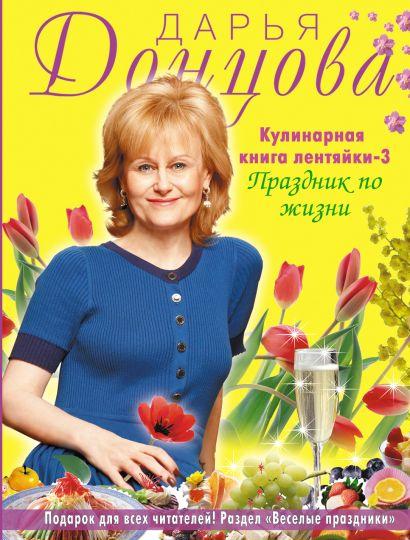 Кулинарная книга лентяйки-3. Праздник по жизни. (весеннее оф.) - фото 1