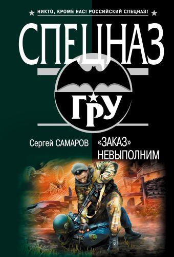 """Заказ"""" невыполним: роман Самаров С.В."""
