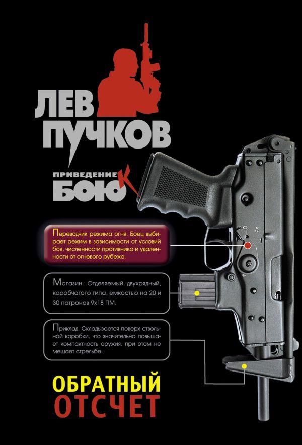 Обратный отсчет: роман Пучков Л.Н.