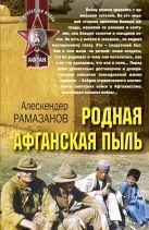 Рамазанов А.Э. - Родная афганская пыль' обложка книги