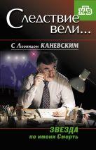 Залетов А., Ровник Р. - Звезда по имени Смерть' обложка книги