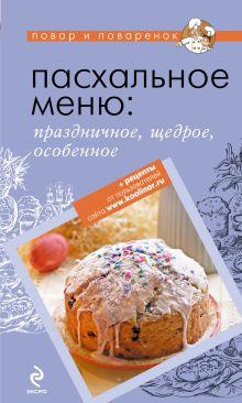 Пасхальное меню: праздничное, щедрое, особенное