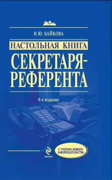 Настольная книга секретаря-референта. 4-е изд., перераб. и доп.