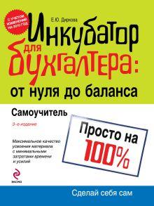 Инкубатор для бухгалтера: от нуля до баланса. Самоучитель. 3-е изд., перераб. и доп.