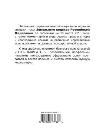 LEXT-справочник. Земельный кодекс РФ по сост. на 10 марта 2010 г.
