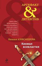Кинжал всевластия: роман