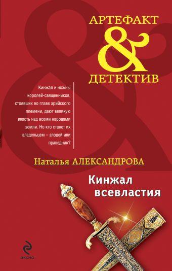Кинжал всевластия: роман Александрова Н.Н.