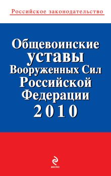 Общевоинские уставы Вооруженных Сил РФ 2010