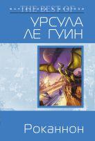 Ле Гуин У. - Роканнон' обложка книги