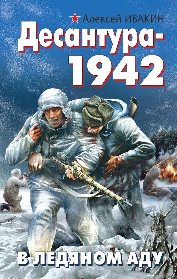 Десантура-1942. В ледяном аду Ивакин А.Г.