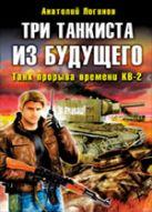 Логинов А.А. - Три танкиста из будущего' обложка книги