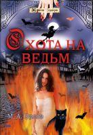 Орлов М.А. - Охота на ведьм' обложка книги