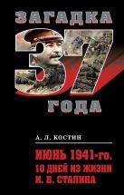 Костин А.Л. - Июнь 1941-го. 10 дней из жизни И. В. Сталина' обложка книги