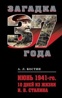 Июнь 1941-го. 10 дней из жизни И. В. Сталина