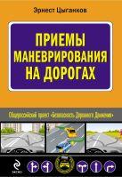 Цыганков Э.С. - Приемы маневрирования на дорогах' обложка книги