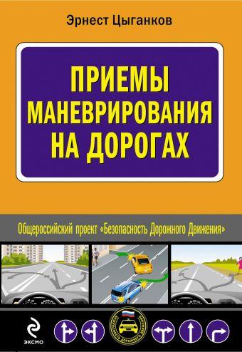 Приемы маневрирования на дорогах Цыганков Э.С.