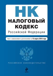 Налоговый кодекс РФ. Части первая и вторая: текст с изм. и доп. на 15 марта 2010 г.