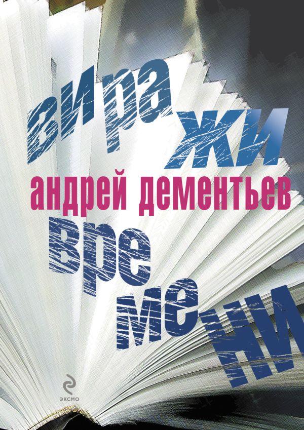 Виражи времени Дементьев А.Д.