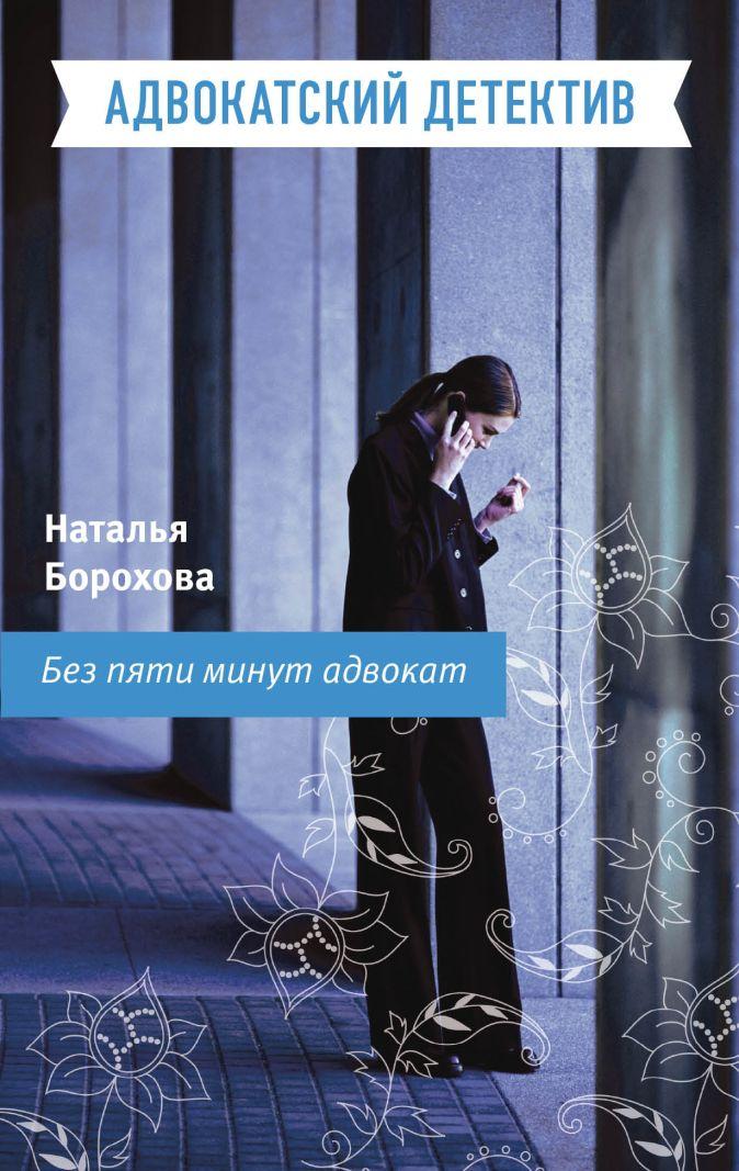 Без пяти минут адвокат: роман Борохова Н.Е.