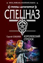 Соболев С.В. - Королевский стрелок: роман' обложка книги