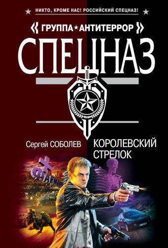 Королевский стрелок: роман Соболев С.В.