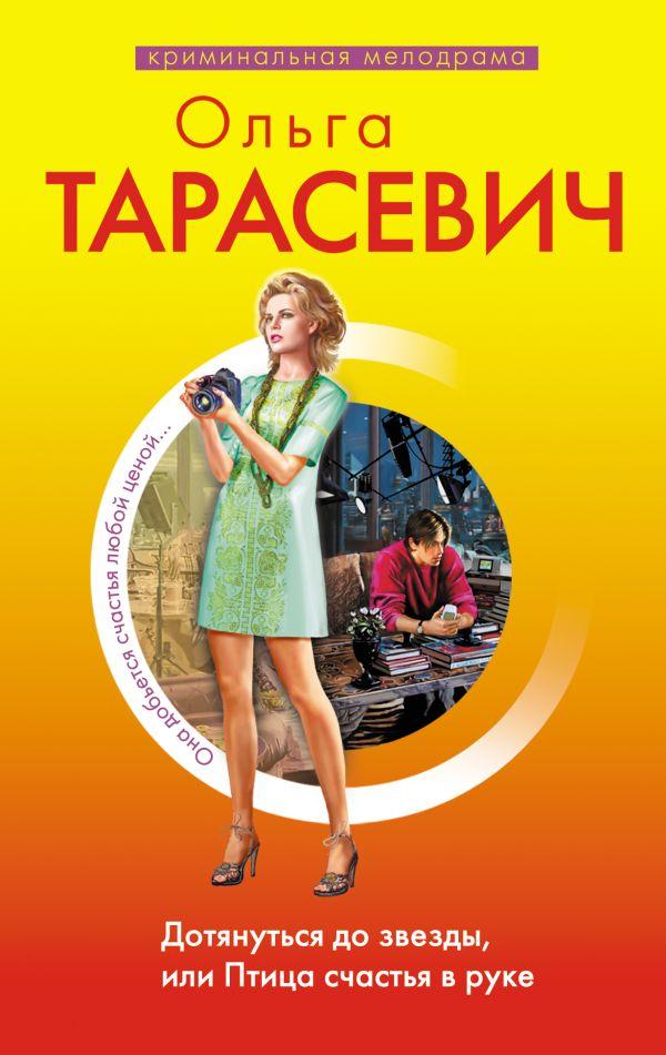 Дотянуться до звезды, или Птица счастья в руке: роман Тарасевич О.И.