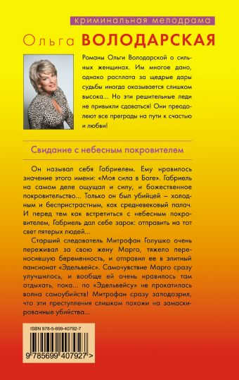 Свидание с небесным покровителем: роман Володарская О.