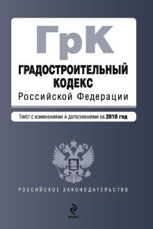 Градостроительный кодекс РФ: текст с изм. и доп. на 2010 г.