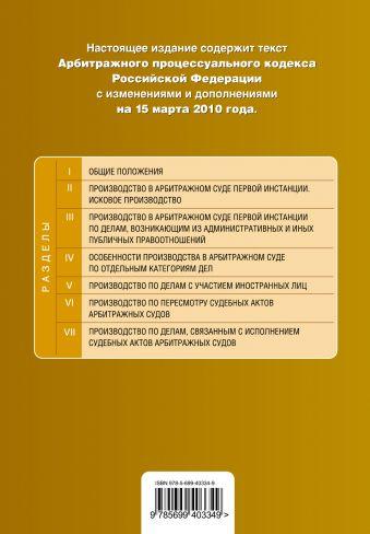 Арбитражный процессуальный кодекс РФ: текст с изм. и доп. на 15 марта 2010 г.
