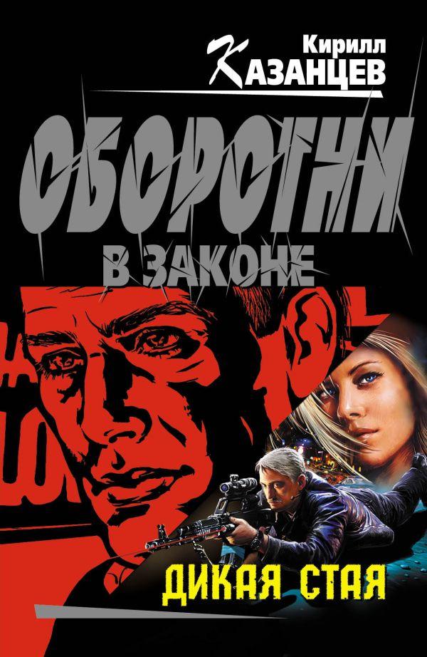 Дикая стая: роман Казанцев К.