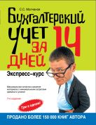 Молчанов С.С. - Бухгалтерский учет за 14 дней: экспресс-курс. 7-е изд., испр.' обложка книги