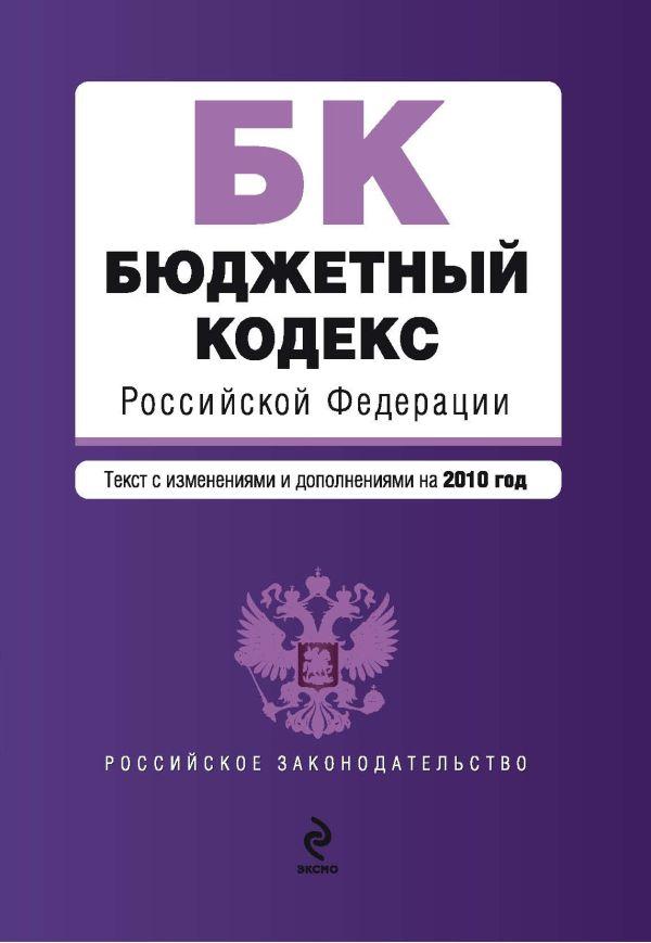 Бюджетный кодекс РФ: текст с изм. и доп. на 2010 г.