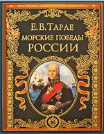 Тарле Е.В. - Морские победы России обложка книги