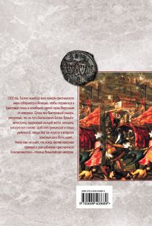 Трон императора: История Четвертого крестового похода
