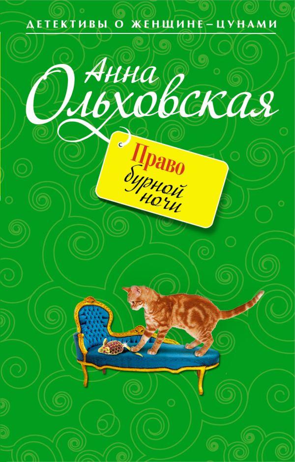 Право бурной ночи: роман Ольховская А.
