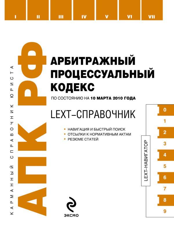 LEXT-справочник. Арбитражный процессуальный кодекс РФ по сост. на 10 марта 2010 г.