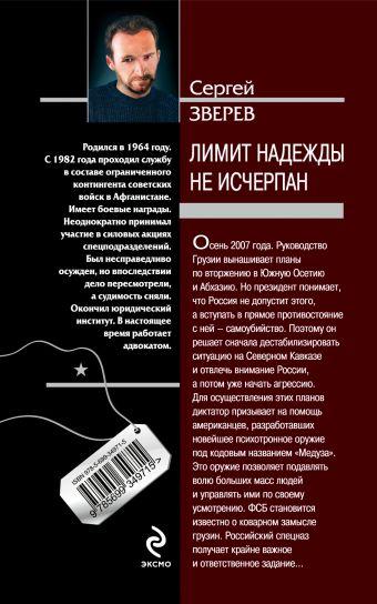 Лимит надежды не исчерпан: роман Зверев С.И.