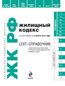 LEXT-справочник. Жилищный кодекс РФ по сост. на 10 марта 2010 г.