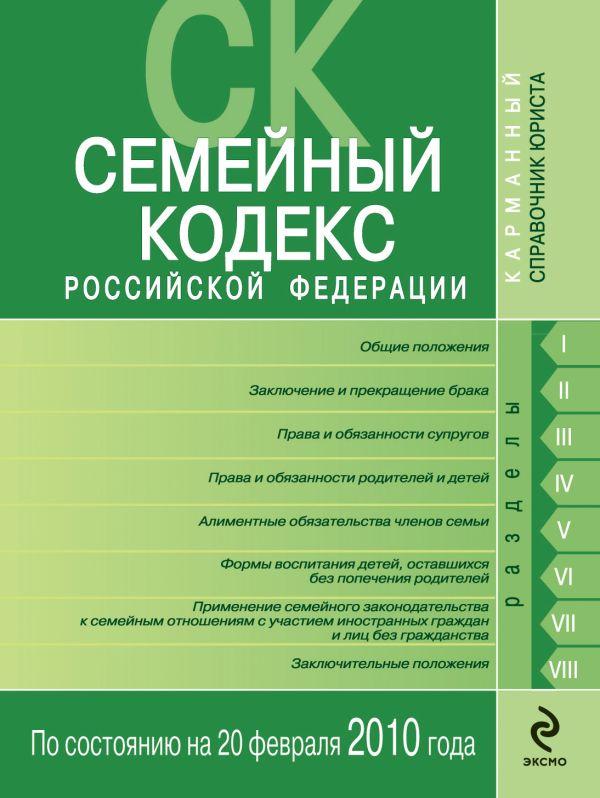 Семейный кодекс РФ по сост. на 10 марта 2010 г.