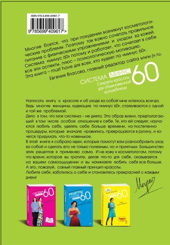 Система минус 60. Секреты красоты для обыкновенной волшебницы Мириманова Е.В.