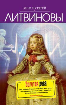 Золотая дева: роман