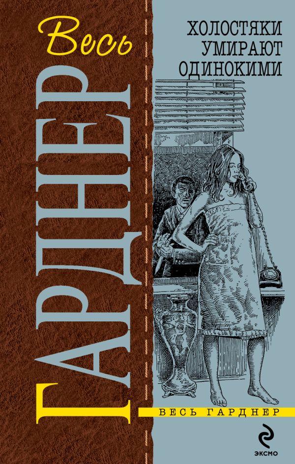 Холостяки умирают одинокими: детективные романы Гарднер Э.С.